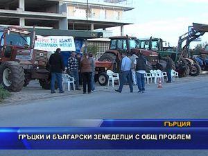 Гръцки и български земеделци с общ проблем