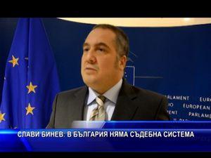 Слави Бинев: В България няма съдебна система