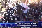 Масови безредици и схватки пред парламента в Анкара