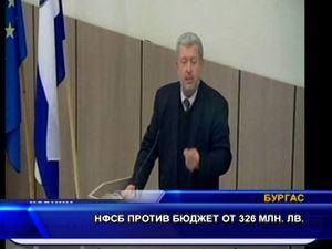 НФСБ против бюджет от 326 млн лв.