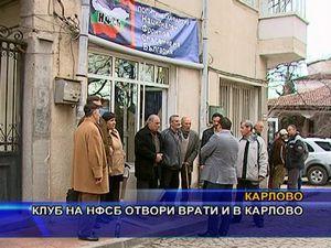 Клуб на НФСБ отвори врати и в Карпово