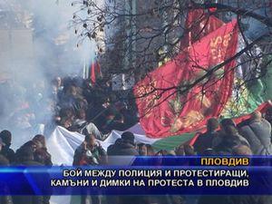 Бой между полиция и протестиращи в Пловдив