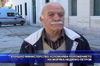 Външно министерство усложнява положението на моряка Недялко Петров