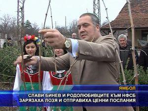 Слави Бинев и родолюбците към НФСБ зарязаха лозя и отправиха послания