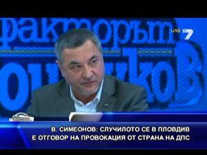 Случилото се в Пловдив е отговор на провокация от страна на ДПС