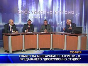 Гласът на българските патриоти в