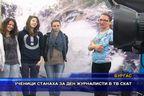 Ученици станаха за ден журналисти в ТВ СКАТ