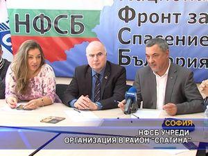 НФСБ учреди организация в район Слатина