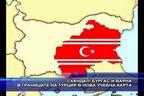 Скандал! Бургас и Варна в границите на Турция в нова учебна карта