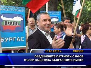 Обединените патриоти с НФСБ първи защитиха българските имоти