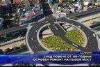 След повече от 100 години основен ремонт на Лъвов мост