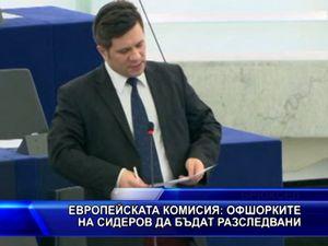 ЕК: Офшорките на Сидеров да бъдат разследвани