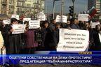 Ощетени собственици на земи протестират пред
