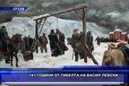 141 години от гибелта на Васил Левски