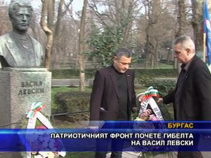 Патриотичният фронт почете Васил Левски в Бургас
