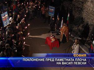 Поклонение пред паметната плоча на Васил Левски в София