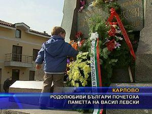 Родолюбиви българи почетоха паметта на Васил Левски в Карлово