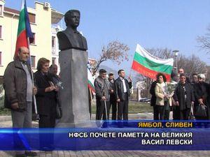 НФСБ почете Левски в Ямбол и Сливен