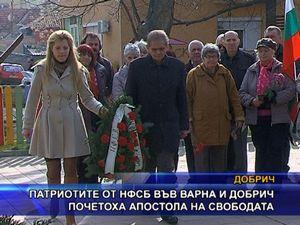 Патриотите от НФСБ във Варна и Добрич почетоха Левски