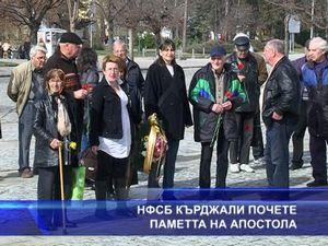 НФСБ - Кърджали почете паметта на Апостола