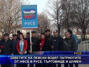 Заветите на Левски водят патриотите от НФСБ в Русе, Търговище и Шумен