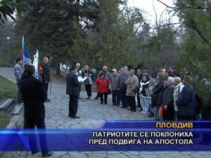 Патриотите се поклониха пред подвига на Апостола в Пловдив