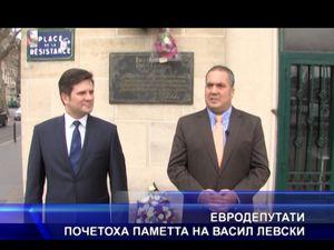 Евродепутати почетоха паметта на Васил Левски