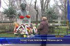 Почит към Левски на грешна дата...