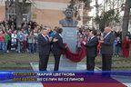 След десетилетия в Цариброд бе открит паметник на Апостола