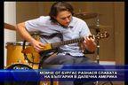 Момче от Бургас разнася славата на България в далечна Америка