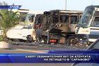 Бавят обвинителния акт за атентата на летището в Сарафово