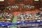 Турция оказва натиск върху правителството на Косово