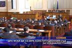 ДПС иска да сезира Конституционния съд за уседналостта