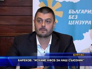Бареков: Искаме НФСБ за наш съюзник