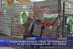 Продължава борбата срещу застрояването на детска площадка