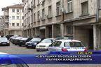 Извършиха въоръжен грабеж, въпреки жандармерията