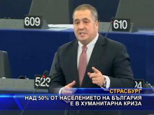 Над 50% от населението на България е в хуманитарна криза
