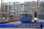 Добрич може да остане без тролейбусен транспорт