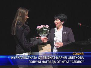 Журналистката от ТВ СКАТ Мария Цветкова получи награда от кръг
