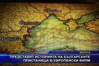 Представят историята на българските пристанища в европейски филм