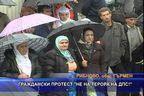 """Граждански протест """"Не на терора на ДПС!"""""""