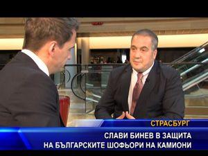 Слави Бинев в защита на българските шофьори на камиони