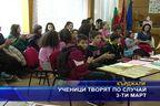 Ученици творят по случай 3-ти март