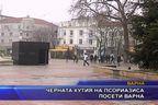 Черната кутия на псориазиса посети Варна