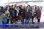 Младите надежди на худ. гимнастика се завърнаха от Москва