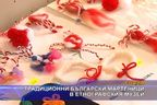 Традиционни български мартеници в етнографския музей