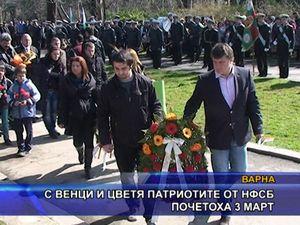 С венци и цветя патриотите от НФСБ почетоха 3-ти март