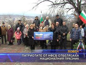 Патриотите от НФСБ отбелязаха националния празник