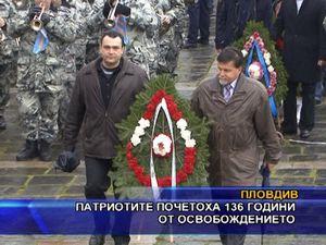Патриотите почетоха 136 години от Освобождението