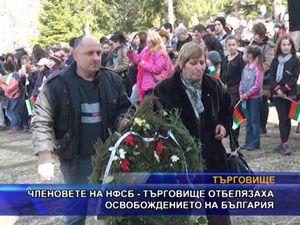 НФСБ - Търговище отбеляза Освобождението на България